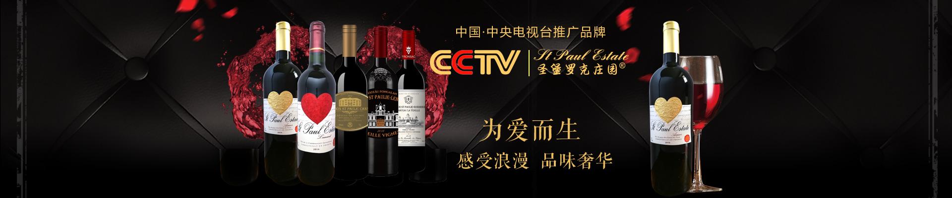 圣堡罗克(深圳)葡萄酒有限公司