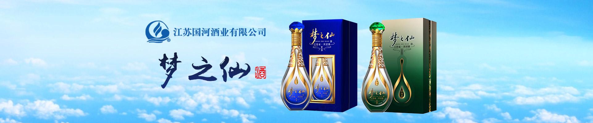 江苏国河酒业股份有限公司