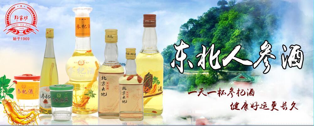 沈阳市郑家坊酒业