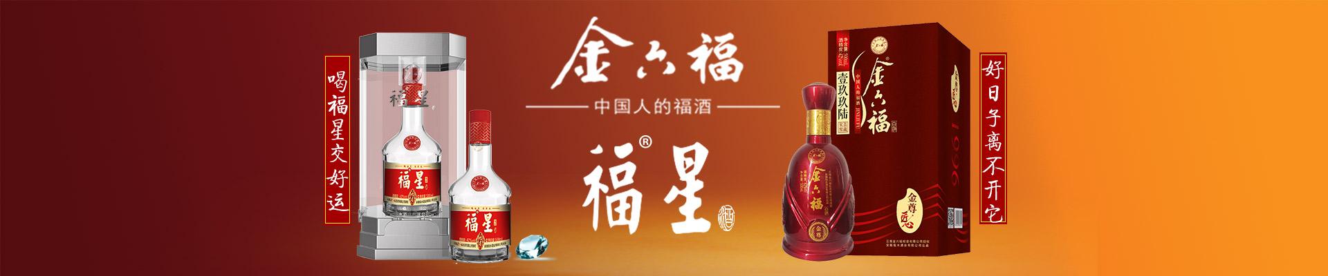 华泽集团金六福尊酒事业部