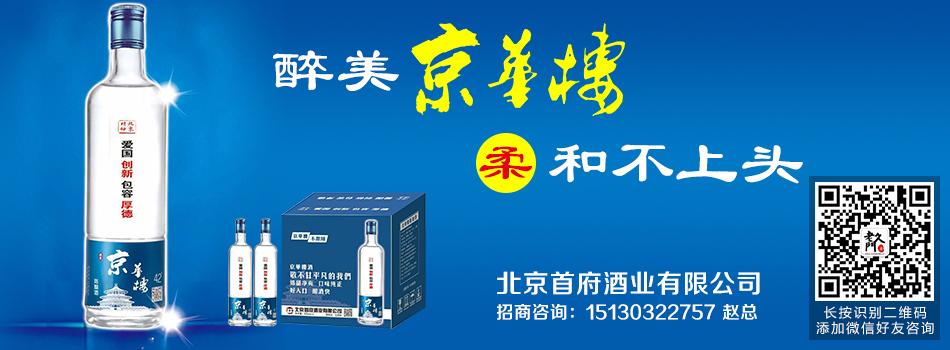 北京首府酒业有限公司
