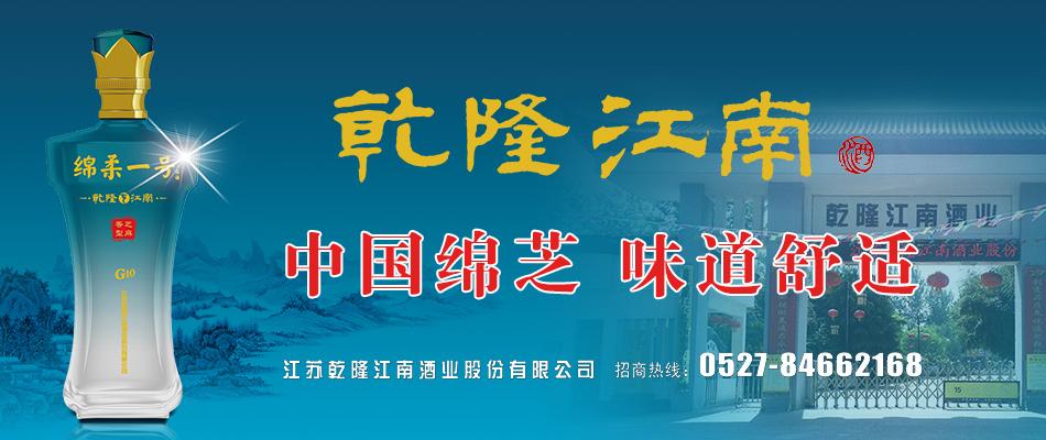 江苏乾隆江南酒业股份有限公司
