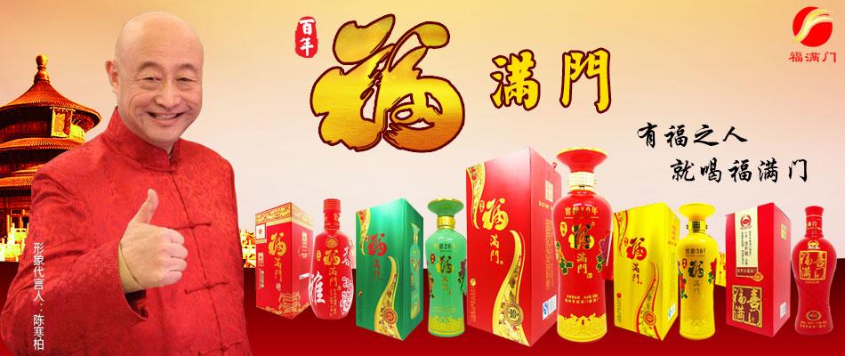安徽福满门酿酒有限公司