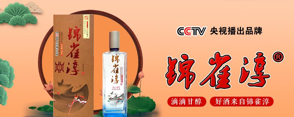 洛阳锦雀淳酒业股份有限公司