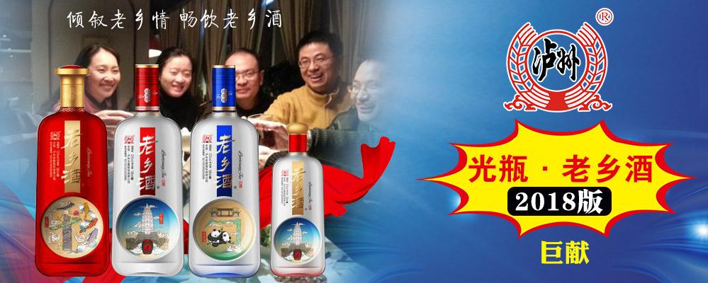 中国・泸州老窖股份有限公司出品老乡酒