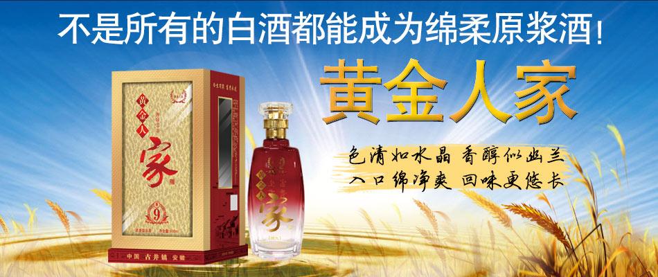 安徽金人家酒业有限公司