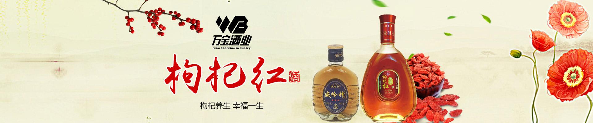 广东省湛江万宝酒业有限公司