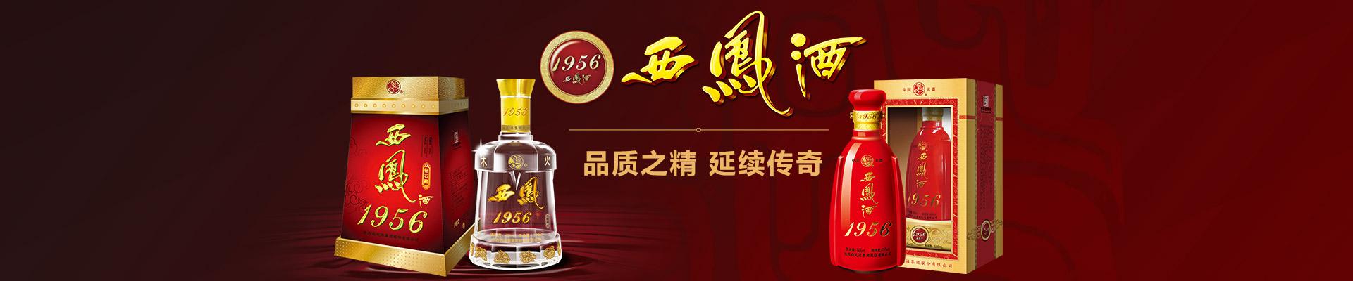 陕西1956西凤酒品牌运营管理有限公司