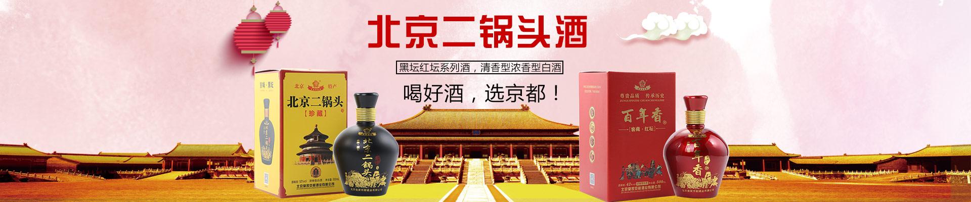 京都北京二锅头全国招商