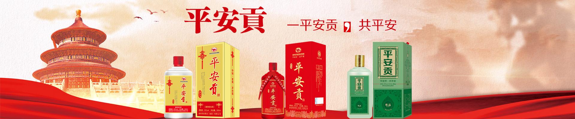 贵州平安贡酒业有限公司