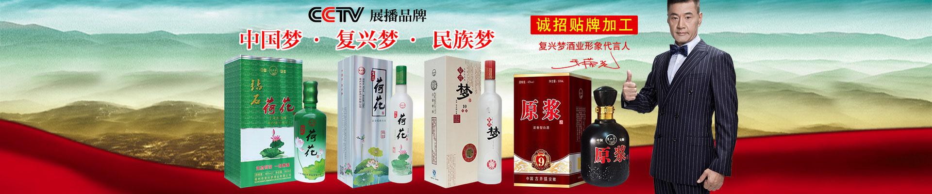安徽古井镇复兴梦酒业有限公司