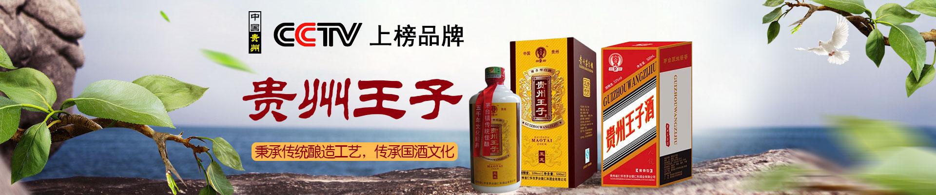 贵州省仁怀市尊贵酒业销售有限公司