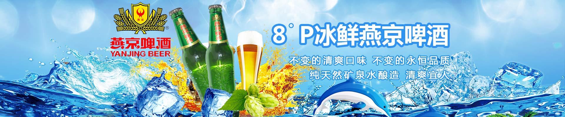 沈阳燕京啤酒有限公司