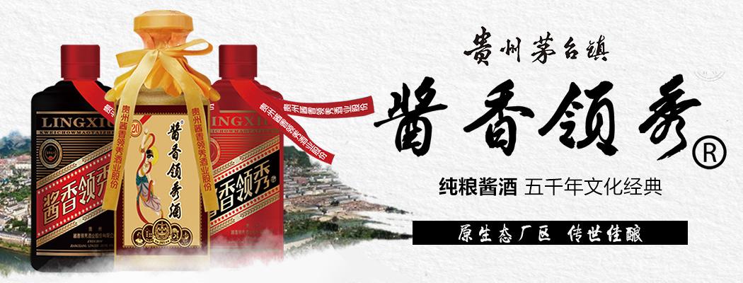 贵州酱香领秀酒业股份有限公司