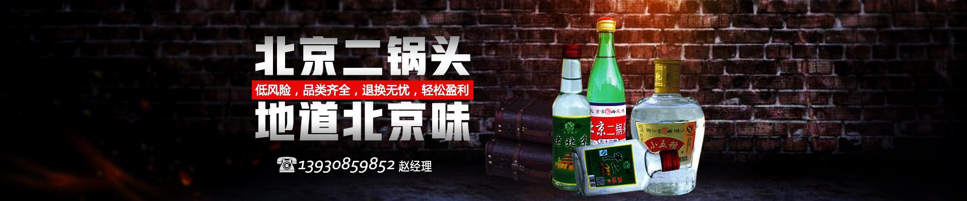 北京京煌府酒业有限公司