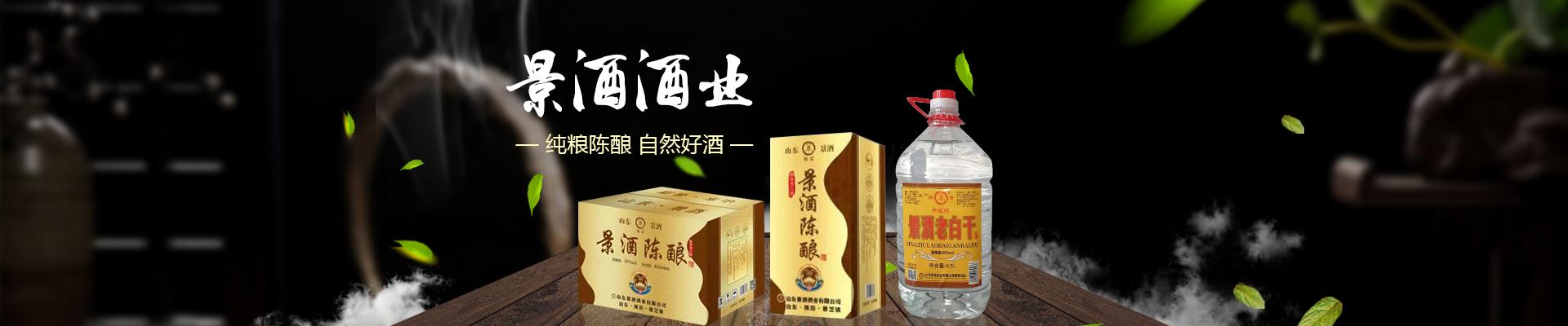 山东景酒酒业有限公司