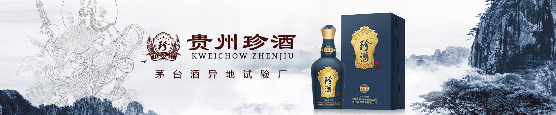 贵州天蕴酒业