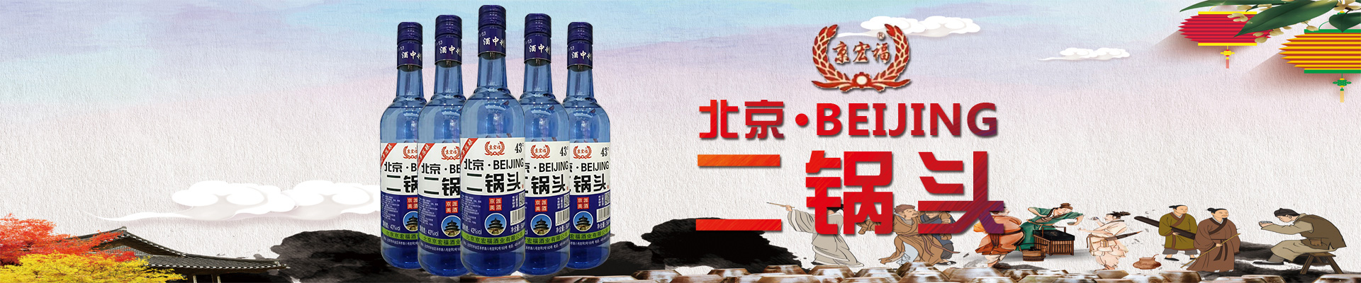 北京京宏福酒业有限公司