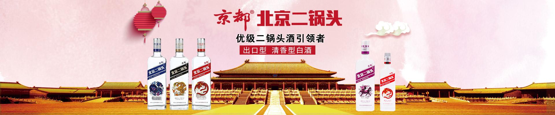 京都出口型北京二锅头全国招商