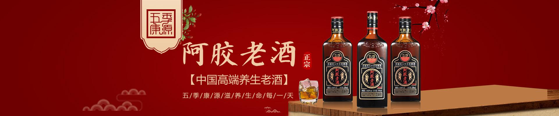 东阿县五季康元食品工程有限公司