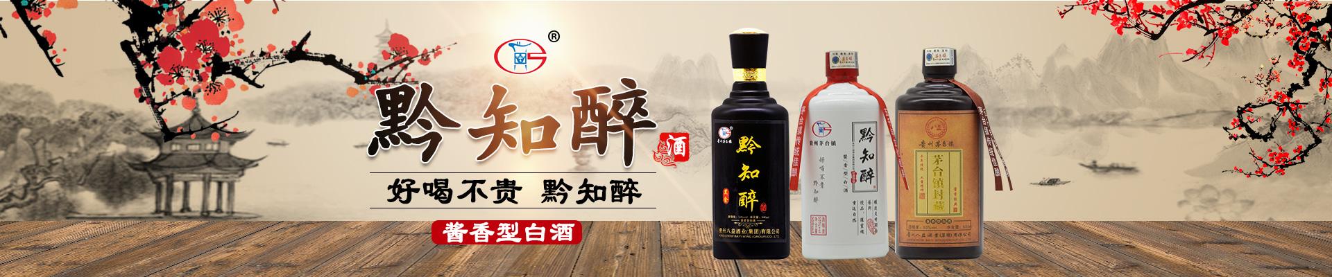 贵州茅缘酒业有限公司