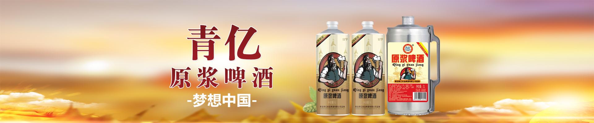 青岛青亿优品啤酒有限公司