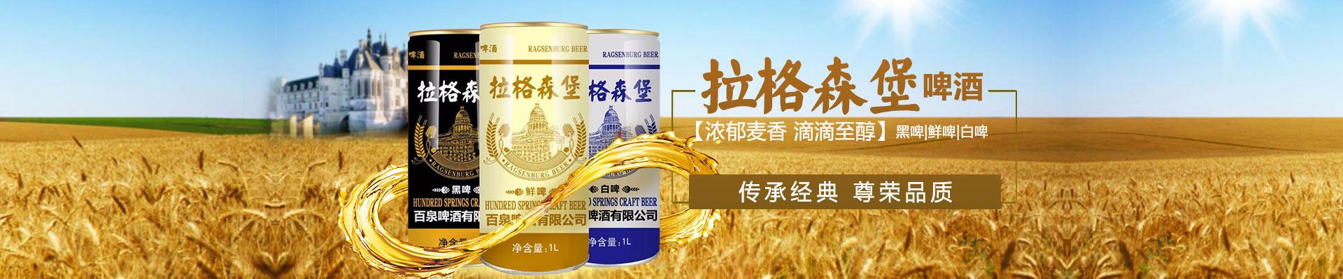 山东潍坊百泉啤酒有限公司