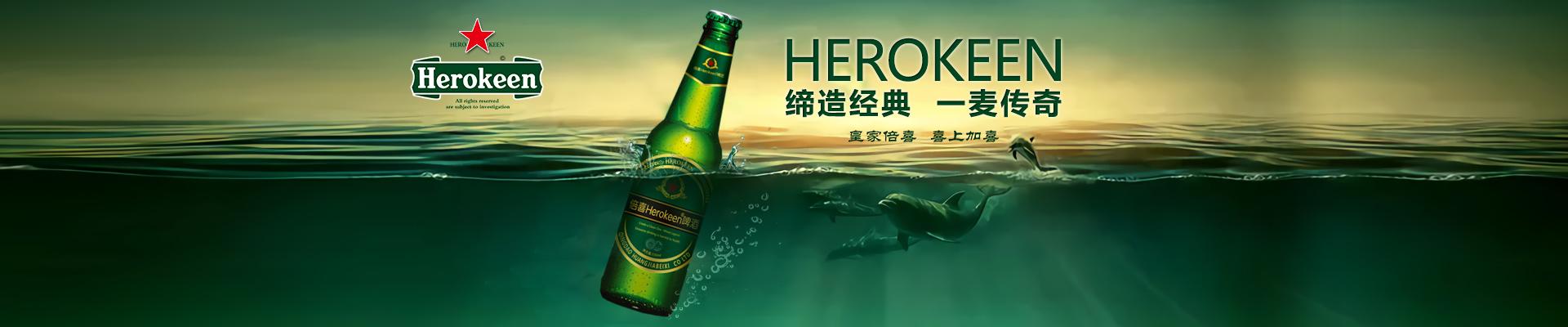 青岛皇家倍喜啤酒有限公司