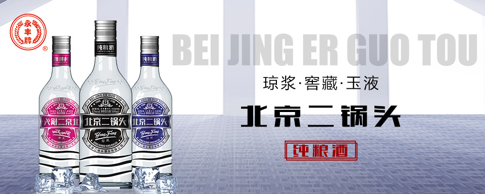 北京二锅头酒业股份有限公司系列产品招商