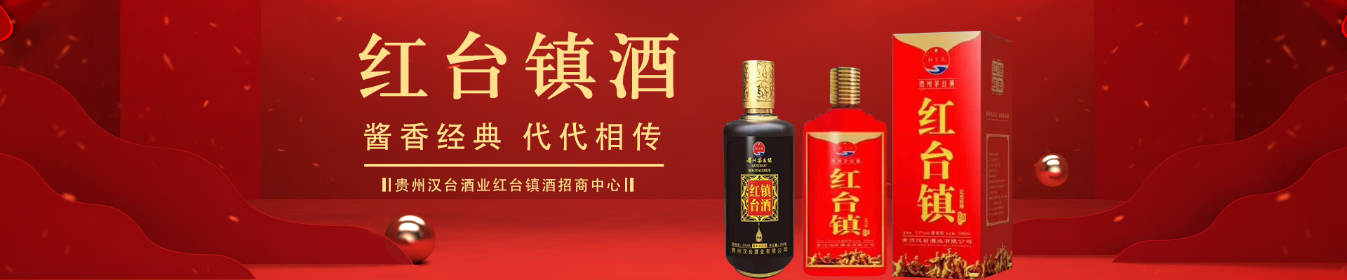 贵州汉台酒业红台镇酒招商中心