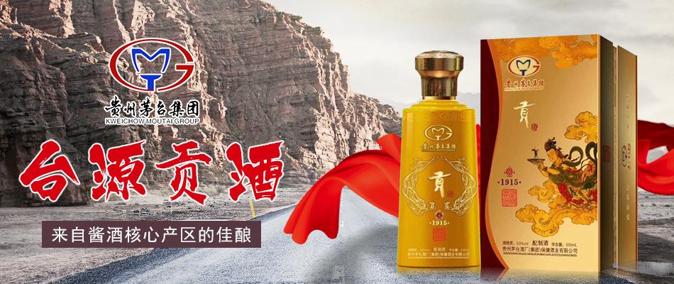 贵州茅台酒厂(集团)保健酒业销售有限公司 台源贡酒