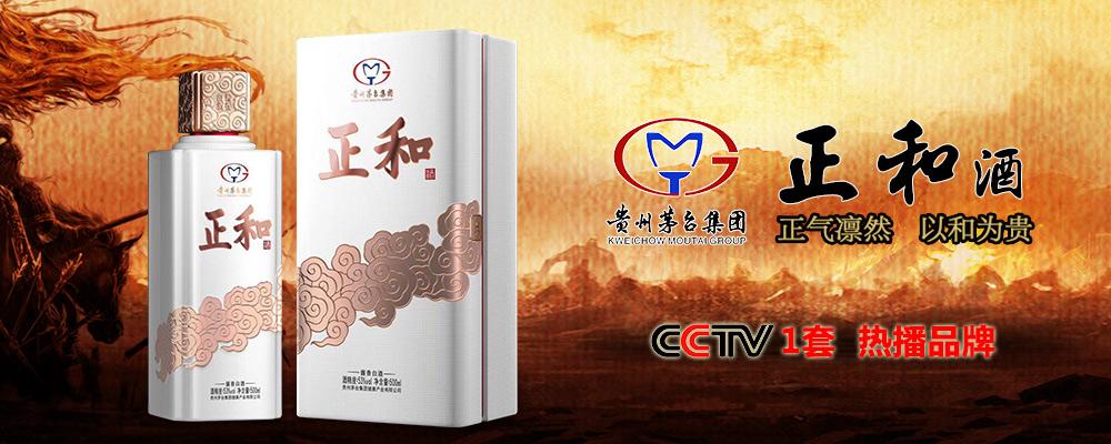 贵州茅台集团健康产业有限公司