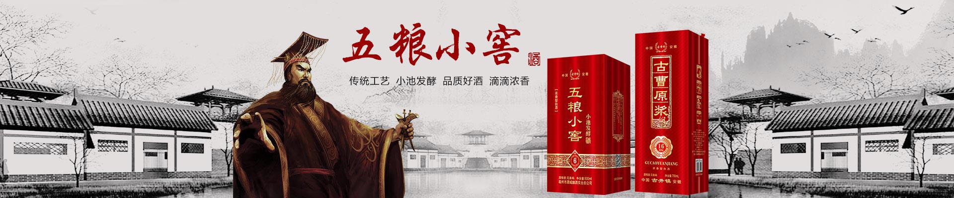 安徽省亳州市酒城酿酒实业总公司