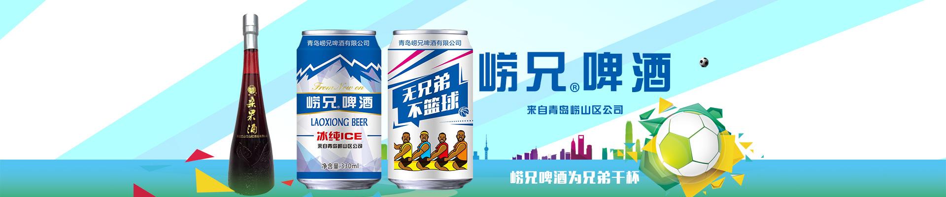 青岛崂兄啤酒有限公司