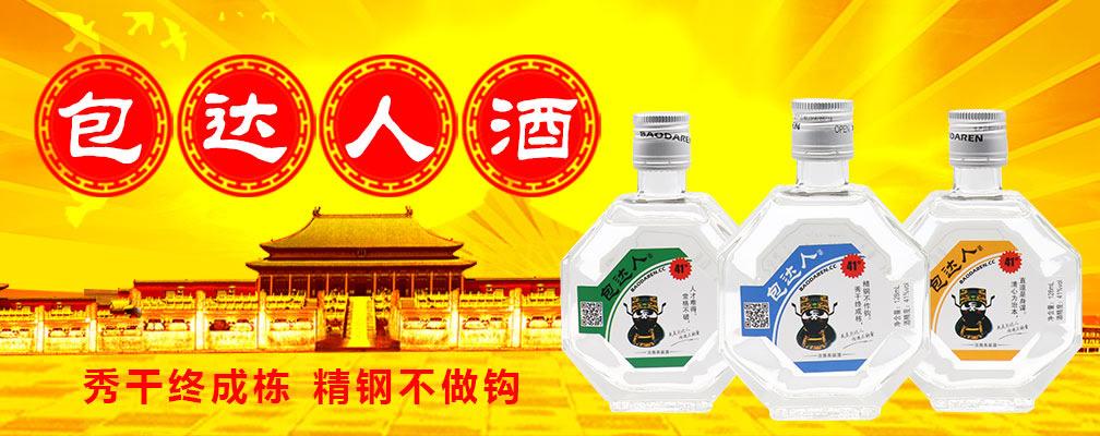 北京城京粮酒业有限公司