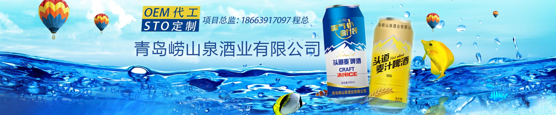 青岛崂山泉啤酒有限公司