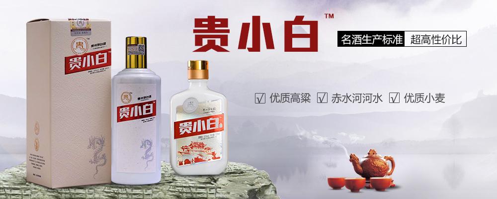 贵州贵小白酒业有限公司