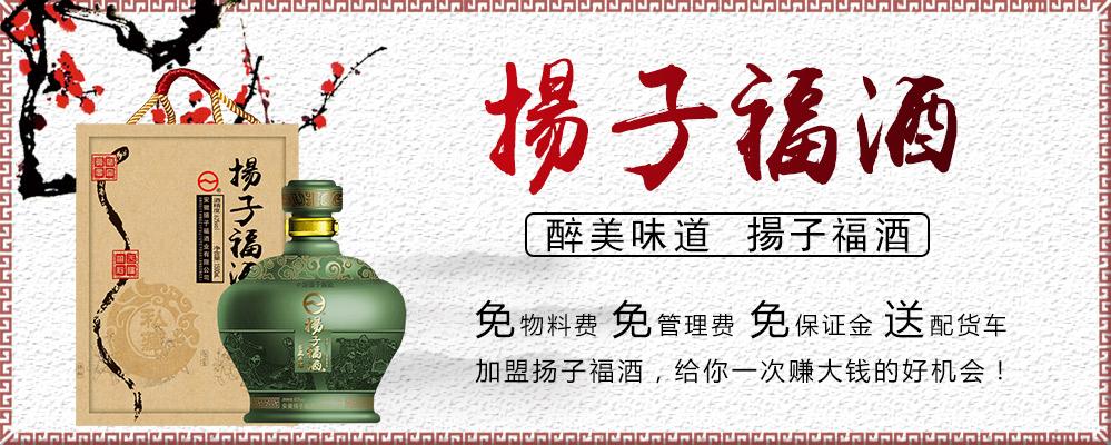 安徽扬子福酒业有限公司