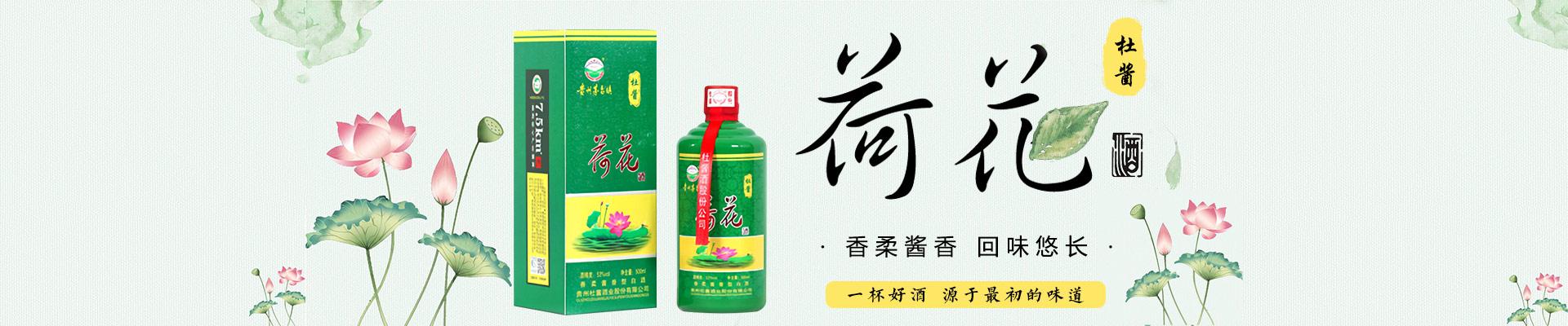 贵州杜酱酒业股份有限公司