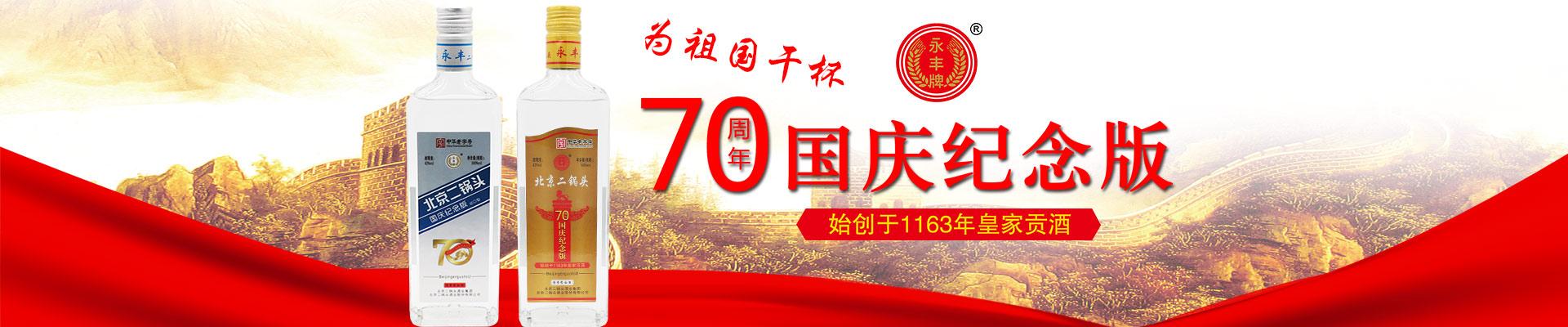 北京二锅头酒业股份有限公司·国庆纪念版