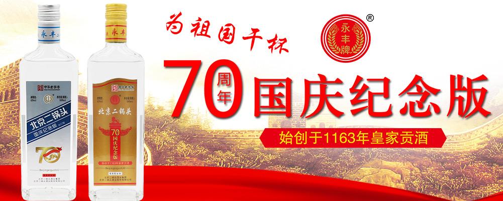 北京二锅头酒业股份有限公司・国庆纪念版