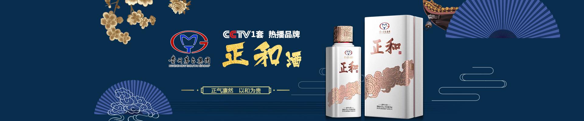 贵州省茅台集团健康产业有限公司