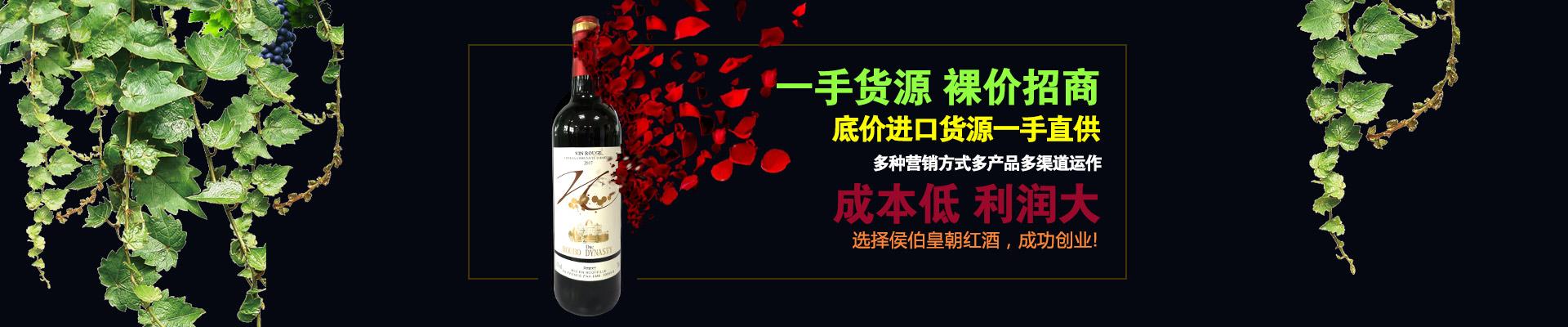 侯伯皇朝国际贸易(洛阳)有限公司