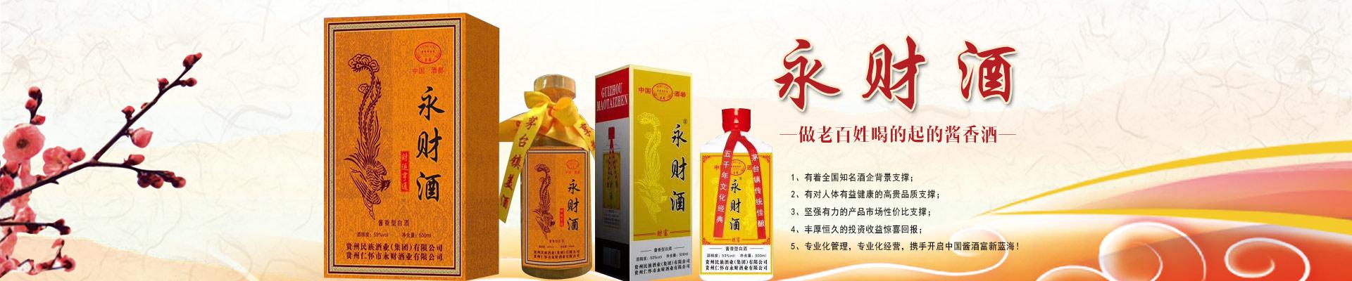 贵州省仁怀市永财酒业有限公司