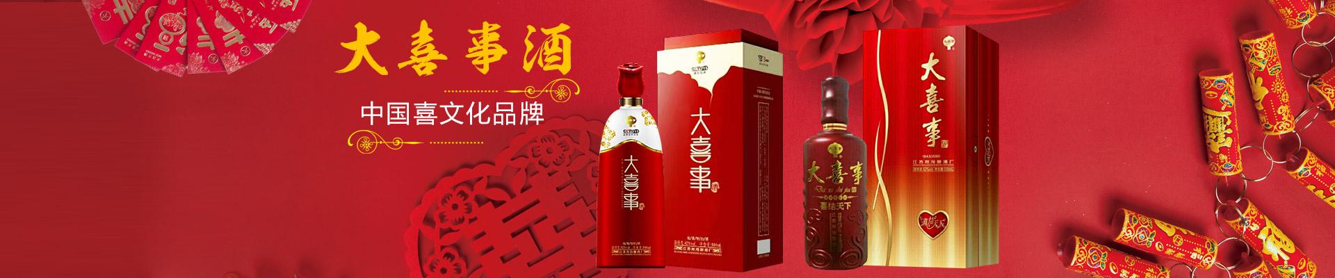 江苏双沟酿酒厂大喜事酒全国招商