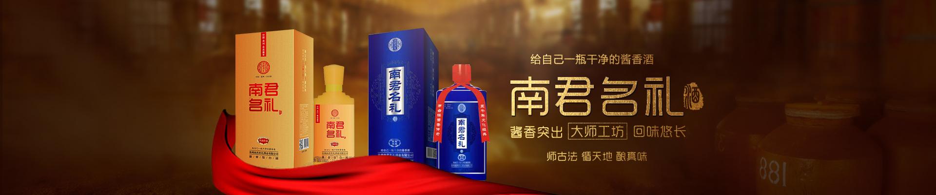 贵州南君名礼(酱香馆)酒业有限公司