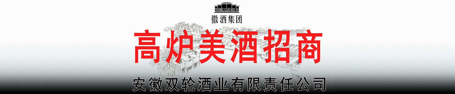 徽酒集团高炉美酒招商部