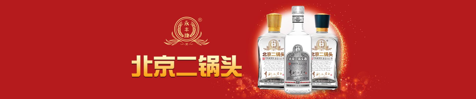 北京二锅头酒业股份有限公司·享酌品鉴酒