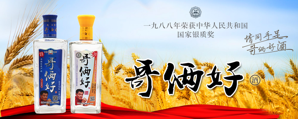 江苏太平洋酒业有限公司