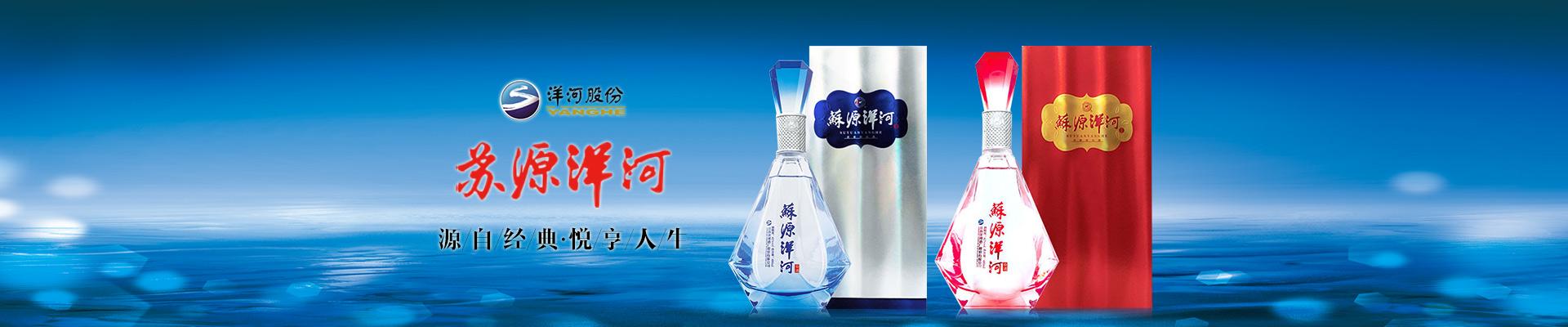 江苏洋河酒厂股份有限公司